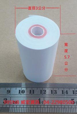 UberEATs foodpanda 點餐 物流  57*30 5730 11米 連續 感熱紙 熱感紙 出單紙 收據紙