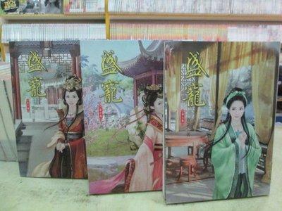 【博愛二手書】文藝小說 盛寵(上)(中)(下)   作者:貢茶     定價750元,售價150元