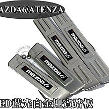 大新竹【阿勇的店】2014年 新馬6 NEW MAZDA6 專用 LED白金門檻迎賓冷光踏板 原廠升級配件 每組四片藍光