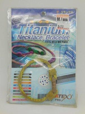 韓國ATEX PRO Titanium鈦手環,黃色,長19.5公分.健康又時髦!