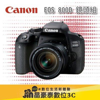 Canon EOS 800D +18-55mm 單鏡組 晶豪野3C 公司貨