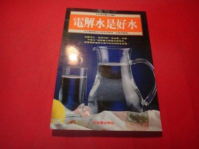 【愛悅二手書坊 02-08】電解水是好水    呂鋒洲編著    元氣齋