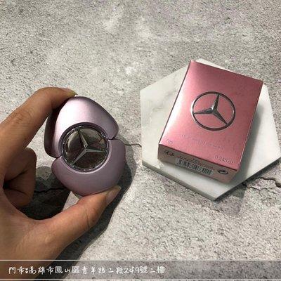 【現貨】Mercedes Benz 女性淡香水 迷你香7ML-歡迎來店參觀選購