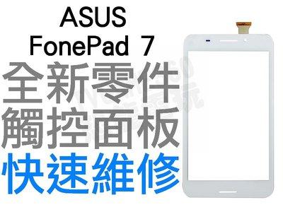 ASUS FonePad 7 K01Q LTE FE375CL FE375CG K01 全新觸控面板【台中恐龍電玩】