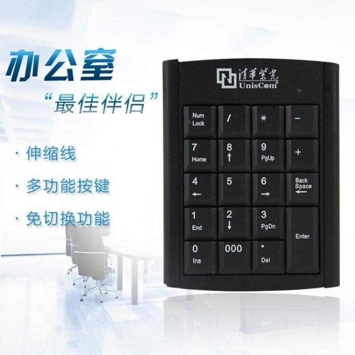 小鍵盤 免切換 清華紫光數字鍵盤 筆記本數字小鍵盤 外接數字小鍵盤