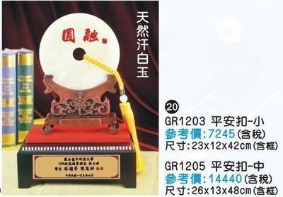 櫥窗藝品 GR1203 平安扣