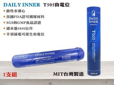 【龍門淨水】DAILY INNER 負電位 鹼性水濾心 T505 可加裝RO機後置濾心 台灣製造(MT350)