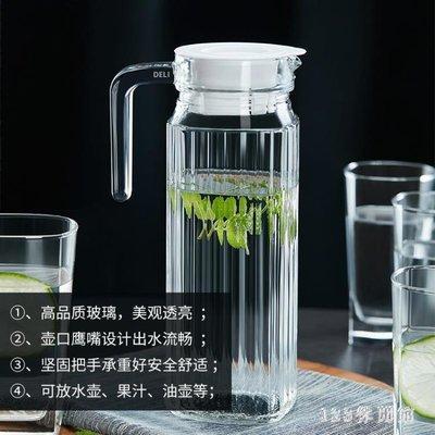 冷水壺玻璃涼水壺瓶大容量泡茶壺防爆家用耐熱高溫涼白開水 AW17863【全館免運】
