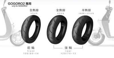 【龍昌機車材料精品】Thanos薩諾司 GOGORO GOGORO2  輪胎 100/80-14 前輪 全熱熔