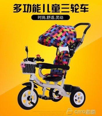 日和生活館 兒童三輪車大號腳踏車1-3-2-6歲小孩寶寶腳蹬童車嬰兒手推車IGOS686