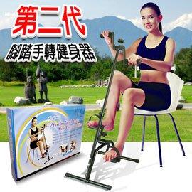 《停售》金德恩 台灣製造 第二代腳踏手轉健身器 居家小型室內腳踏健身車