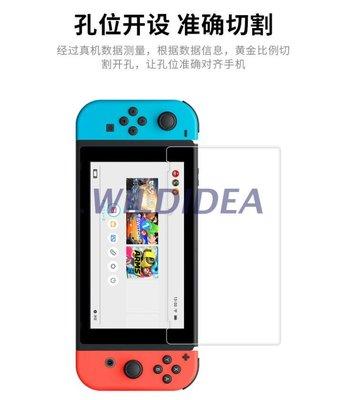 發票 任天堂Nintendo Switch lite 貼膜NS主機保護膜玻璃保護貼膜 9H鋼化膜