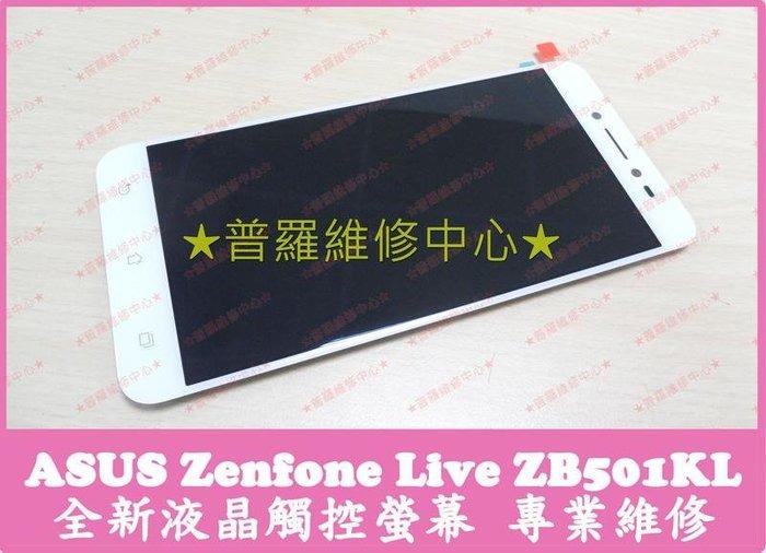 新北/高雄 ASUS Zenfone Live 全新液晶觸控螢幕 A007 ZB501KL