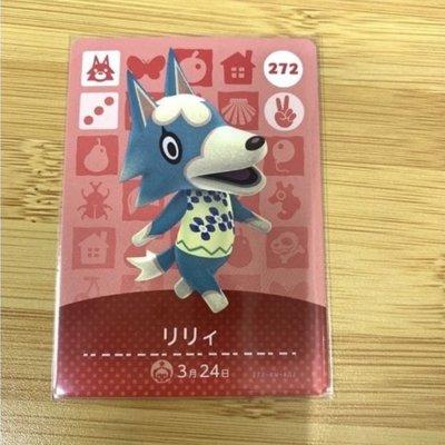 動物森友會 Amiibo 動森 卡 no.272 百合 正版/日版 nintendo switch 動物之森