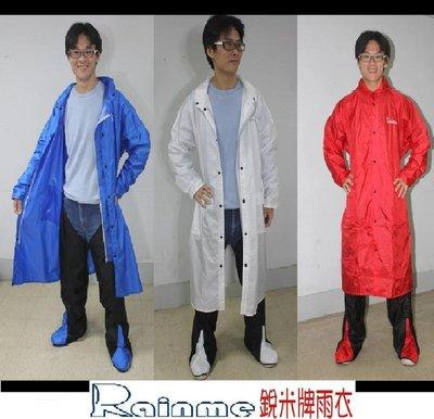雨衣 二合一 一件抵兩件 衣褲不濕 長褲和絲襪不濕 連身 鞋套 風雨衣 前開 機車 檔車 紅白藍 Rainme牌