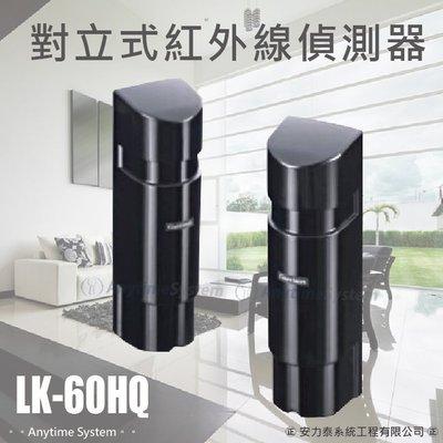 安力泰系統~四軌型 LK-60HQ 對立式紅外線偵測器 偵測距離60米→直購$5100元