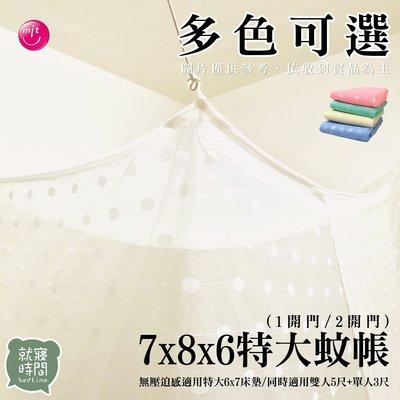 就寢時間【1開門7尺×8尺×高6尺】傳統方形蚊帳『特大』台灣製造/ 防蚊睡簾 高雄市