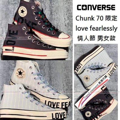Converse Chunk 70 love fearlessly 情人節 限定 帆布 黑 藍 高筒 情侶 ~美澳代購~