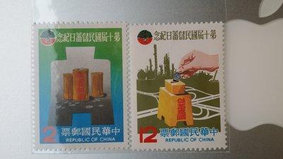 台灣郵票-民國75年-紀178-第十屆國民儲蓄日紀念郵票-2全