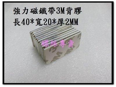 【螺絲專賣】40x20mx2mm薄強力3M背膠釹鐵硼超強力磁鐵 鍍鎳防銹40*20*2冰箱門磁鐵 長條