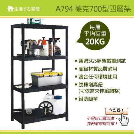 【生活空間】A794德克700型四層架/多功能收納架/多層收納/鞋架/四層架/雜物架/工具架/置物架/雜物架/