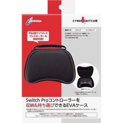 現貨 Switch NS周邊 日本CYBER PRO控制器 手把收納包 控制器保護殼 硬殼包【吾店】