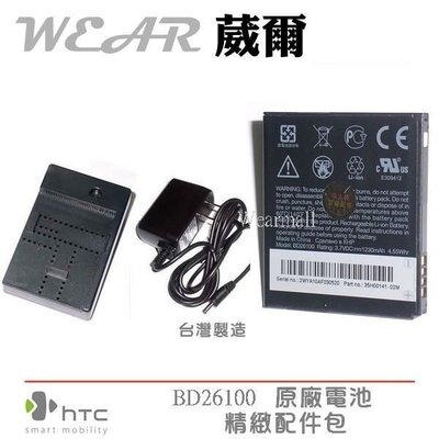 HTC BA S470 原廠電池配件包...