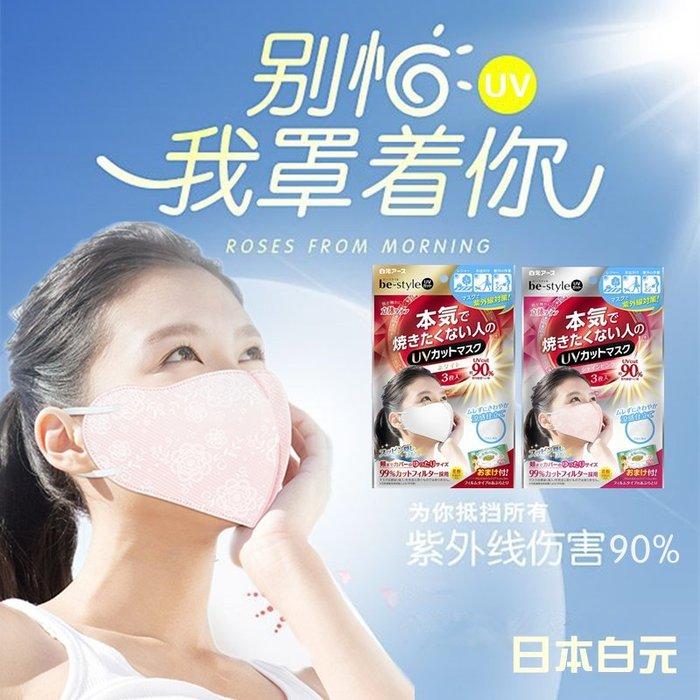 Ariel's Wish-日本白元抗UV可阻擋90%以上紫外線高功能防曬口罩立體涼感材質3枚入袋裝-粉色/白色兩色-現貨