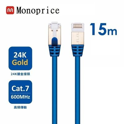 MONOPRICE 27AWG/CAT.7 10Gbps/SFTP高速 網路線 CAT7 RJ45 LAN 圓線15米