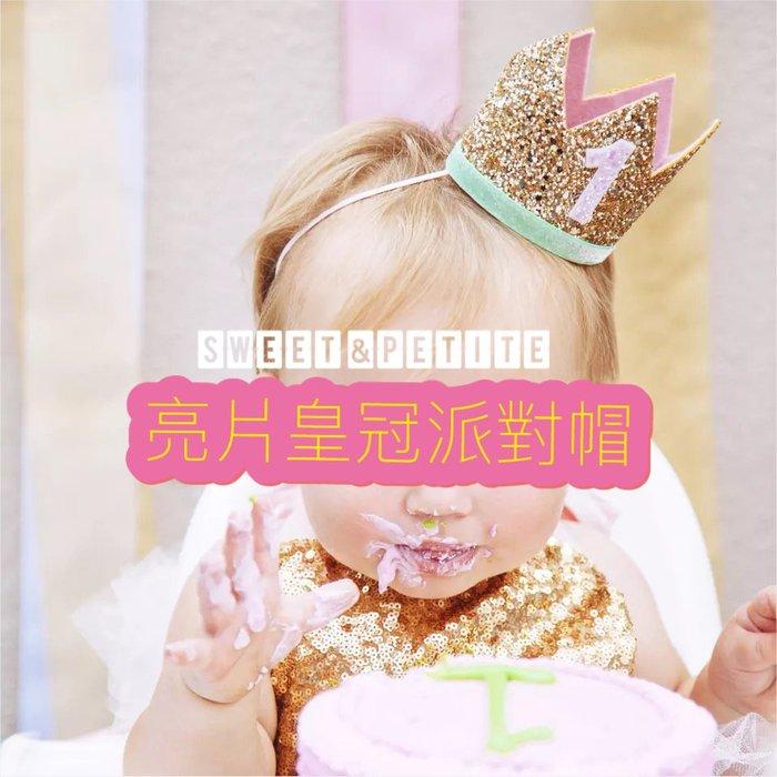 現+預購PR451❤亮片皇冠派對主角帽(單頂含包裝盒)❤寶寶1歲慶生 女寶寶 花圈髮帶 頭飾 周歲派對 週歲 一歲