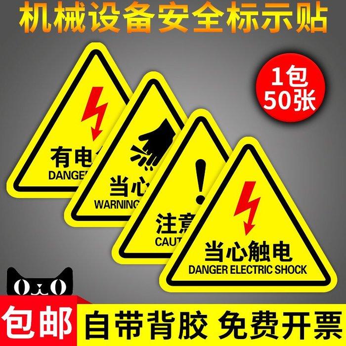 聚吉小屋 #危險廢物標識牌三角貼紙危廢標簽生產車間注意安全當心觸電警示貼當心機械傷人當心傷手提示牌有電危險警告貼