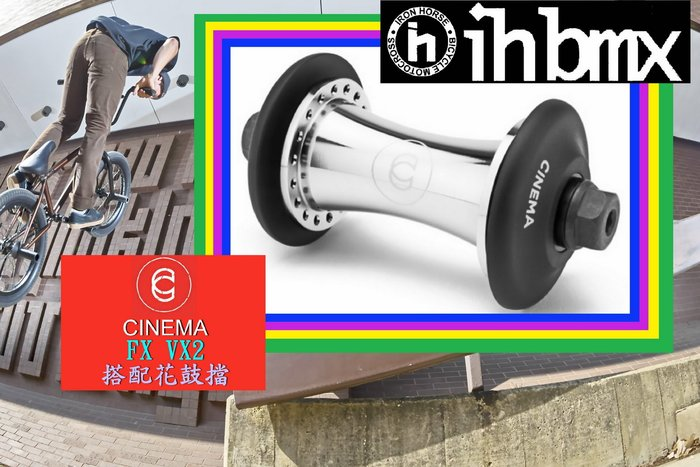 [I.H BMX] CINEMA FX VX2 鎖入式培林前花鼓搭配花鼓擋 拋光銀 場地車 表演車 土坡車 自行車 下坡車 攀岩車 滑板 直排輪