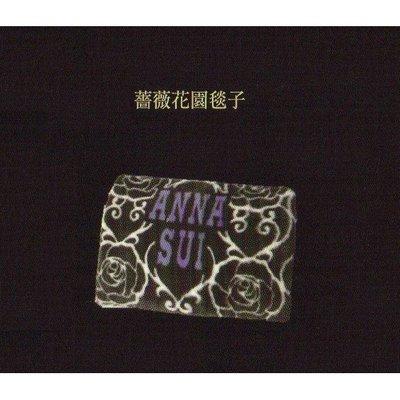 專櫃正品 ANNA SUI 安娜蘇 黑色 薔薇 花園 奢華 圖騰 絨毛毯 毛毯 地毯 毯子