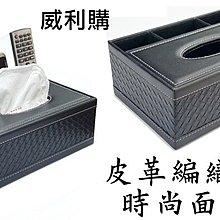 【喬尚拍賣】(家用)時尚皮革面紙盒.可放手機搖控器.黑色編織紋&蘇格蘭十字紋