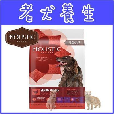 **貓狗大王**【HolisticSelect】新鷹格 活力滋 高齡犬 雞肉養生長壽配方-12磅