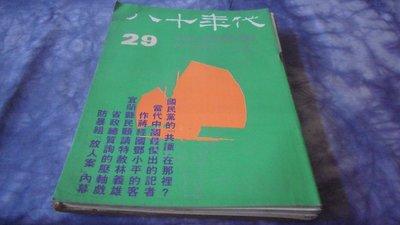 藍色小館8-------71年.八十年代{29期}