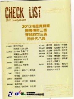 2013 中華職棒 職棒23年 球員卡 check list 明星賽雙簽 穿越時光三簽 跨時代八簽 特卡