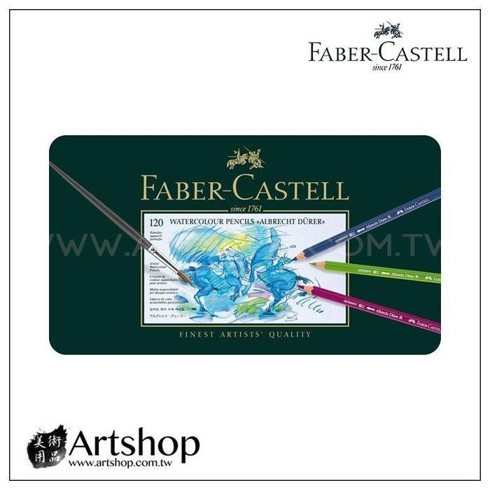 【Artshop美術用品】德國 FABER 輝柏 藝術家級水性色鉛筆 (120色) 綠盒+贈品