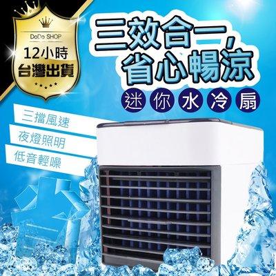 全新-第二代 水冷風扇 送冰袋x12 水冷扇 冷風扇 迷你空調 冷風扇 電風扇 小風扇 電風扇 水冷氣 USB風扇