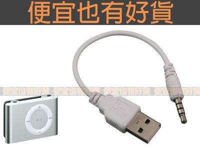 iPod Shuffle 2代專用 傳輸線 傳輸+充電 2用線 數據線 2代 充電線