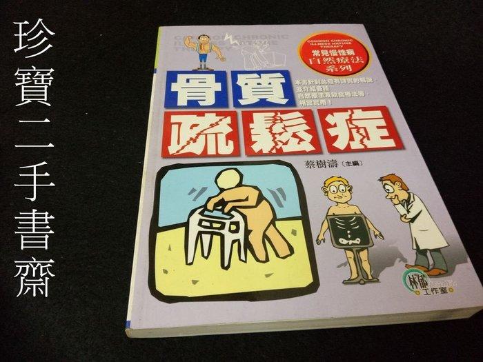 【珍寶二手書齋FA177】《骨質疏鬆症》ISBN:9861670742│林郁工作室│蔡樹濤