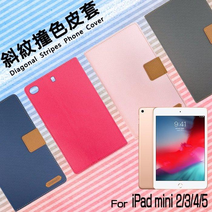 Apple 蘋果 iPad mini/2/3/4/5 精彩款 平板斜紋撞色皮套 可立式 側掀 側翻 皮套 插卡 保護套