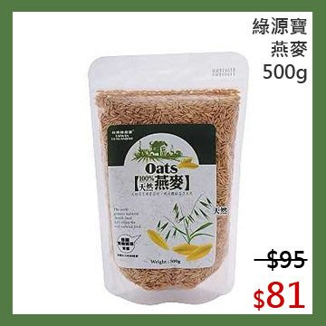 【光合作用】綠源寶 燕麥 500g 天然、無農藥、非基改 不添加任何防腐劑、無人工香料、燕麥粥、甜湯