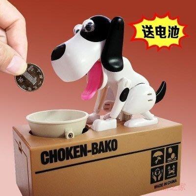 ☜男神閣☞兒童玩具狗狗儲錢罐吃錢狗存錢罐偷錢狗創意可愛生日禮物品儲蓄罐