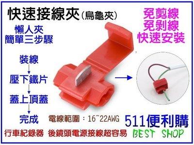 「511便利購」單個3元,快速接線夾 烏龜夾 免剝線接線夾 電線連接器 配線夾 電線夾,另有一包50個125元