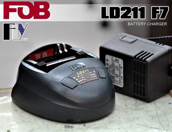 《飛翔無線3C》FOB LD211 F7 (台灣製造) 鋰電池專用 座充組〔 TH-F7 TH-F7E 專用 〕