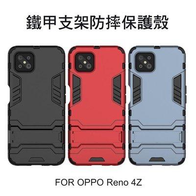 --庫米--OPPO Reno 4Z 鐵甲支架防摔保護殼 隱形支架 可站立 保護套