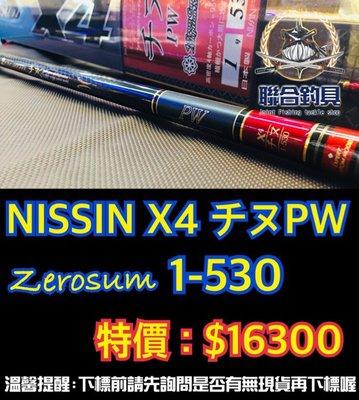 【聯合釣具-竹南店】NISSIN X4 Zerosum千又PW 1-530