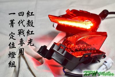 一菁  紅殼紅光 前定位燈組 前燈眉 燈眉 小燈 日行燈 適用於 四代戰 四代勁戰 勁戰四代 四代目 勁四