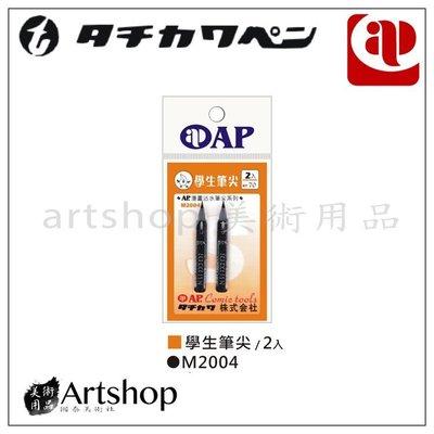 【Artshop美術用品】AP 日本 M2004 漫畫沾水筆尖 學生筆尖 (2入)